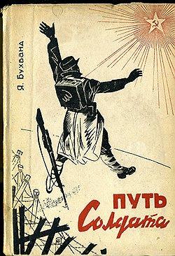 Только настоящие чекисты в библиотеке-читальне ОГПУ могли по достоинству оценить силу весьма слабых в литературном плане книг Бухбанда (на фото)