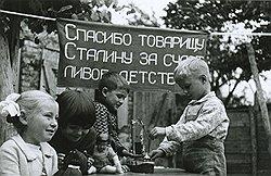 Дети, не знакомые с жизнью своих беспризорных сверстников, действительно могли сказать искреннее «спасибо». Только не товарищу Сталину, а судьбе
