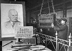 Ради победы нового строя Хрущев лгал о том, что в прежние времена как рабочий-металлист зарабатывал значительно меньше и жил значительно хуже