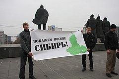 Митинг «Хватит кормить Москву» вНовосибирске 22октября 2011 года