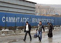 Сентябрьский саммит АТЭС привел во Владивосток множество мигрантов из Средней Азии, никак не улучшив благосостояние коренного населения