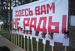 """Новый """"Селигер"""" решил не повторять скандальных ошибок прошлого (на фото — инсталляция движения """"Сталь"""", 2010 год) и сосредоточиться на волонтерских проектах"""