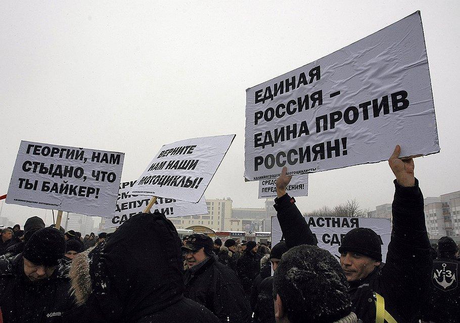 В калининградской области пока протестуют против «Единой России», а не единой России
