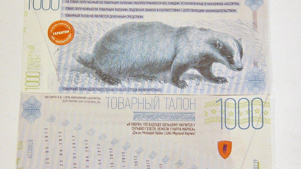 Шаймуратики — локальная валюта башкирской деревни Шаймуратово — доказали свою состоятельность в суде