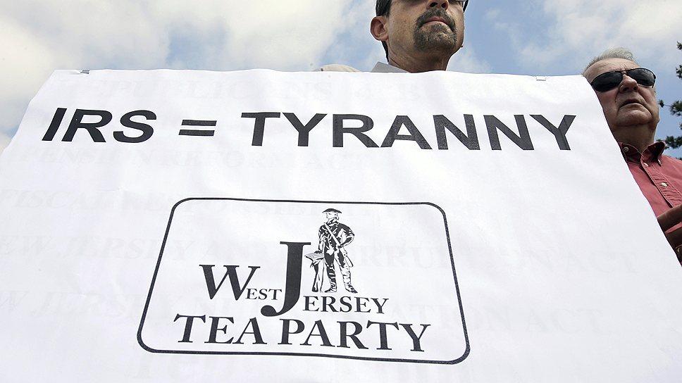 Американская оппозиция не видит связи между чайными наклонностями и неуплатой налогов