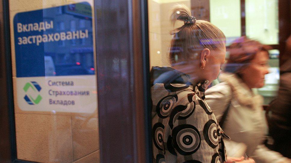 За последний год российские банки весьма преуспели в том, чтобы оставил вклады всяк туда входящий