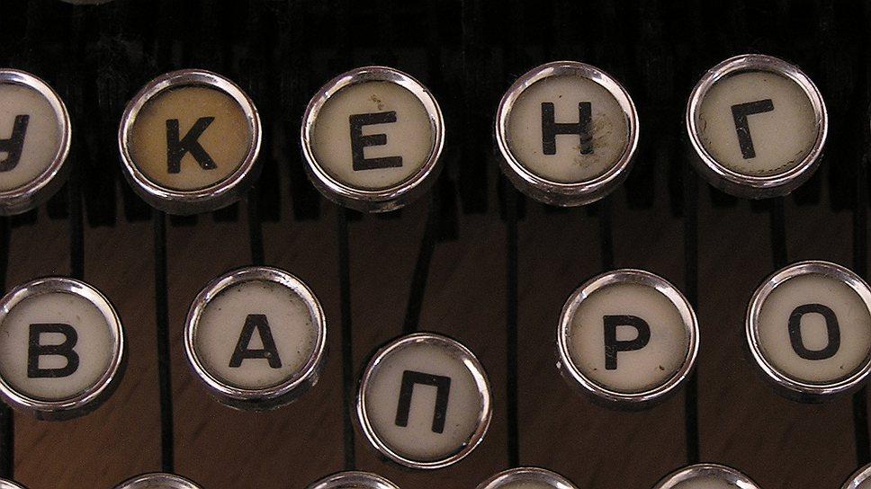 Возвращаться к печатной машинке, привыкнув к кнопочке Delete, тяжело, ПОскольку велики шасны, что все вами написанное в конечно итГе будет засорено ошиИбкаи