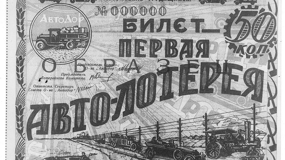 """Руководители """"Автодора"""" ясно осознавали: чем больше будет членов в их обществе, тем выше будет их собственный статус"""