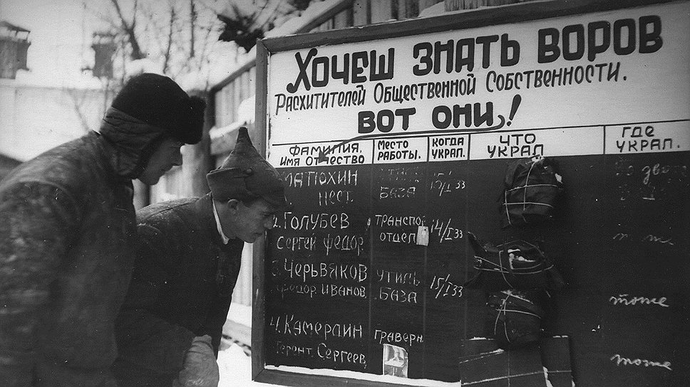 Мелких расхитителей, которых прежде позорили перед всем народом, с 7 августа 1932 года сажали на 10 лет