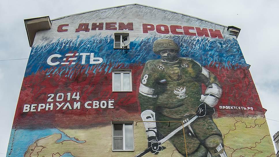 Молодежное движение с размахом отметило победу сборной России на чемпионате мира по Крыму