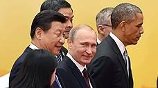 На пекинском саммите АТЭС стало ясно, что разворот России к Азии ограничивается поворотом к Китаю (слева от Владимира Путина — председатель КНР Си Цзиньпин, справа — президент США Барак Обама)