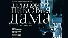 Чайковскому добавили Пушкина
