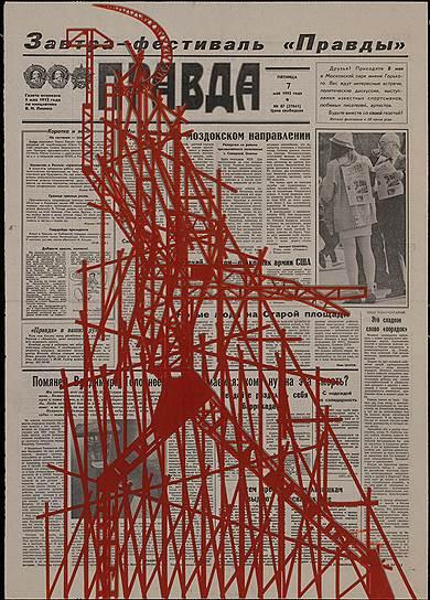 """Дмитрий Пригов. """"Стихограмма"""". (1975-1979)"""