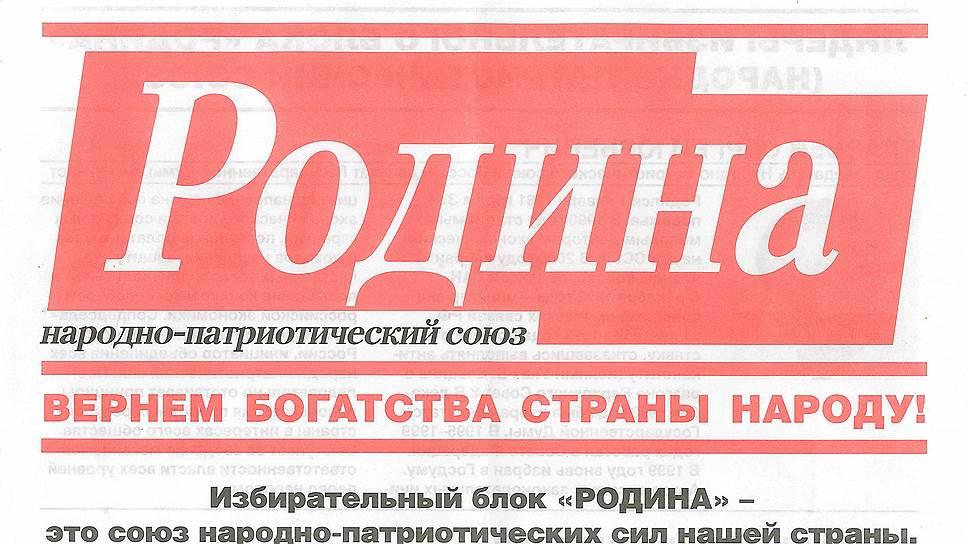 """2003-й год. Впервые вышедший на выборы блок """"Родина"""" сделал ставку на национально-консервативные и антиолигархические настроения."""