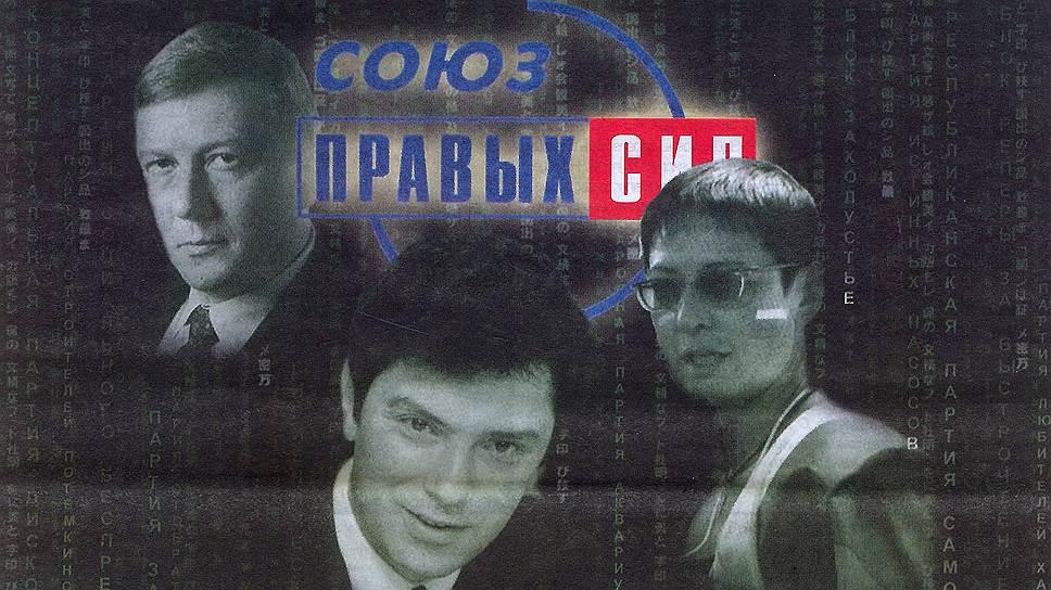 2003-й год. Свои ценности партия противопоставляла советскому прошлому.