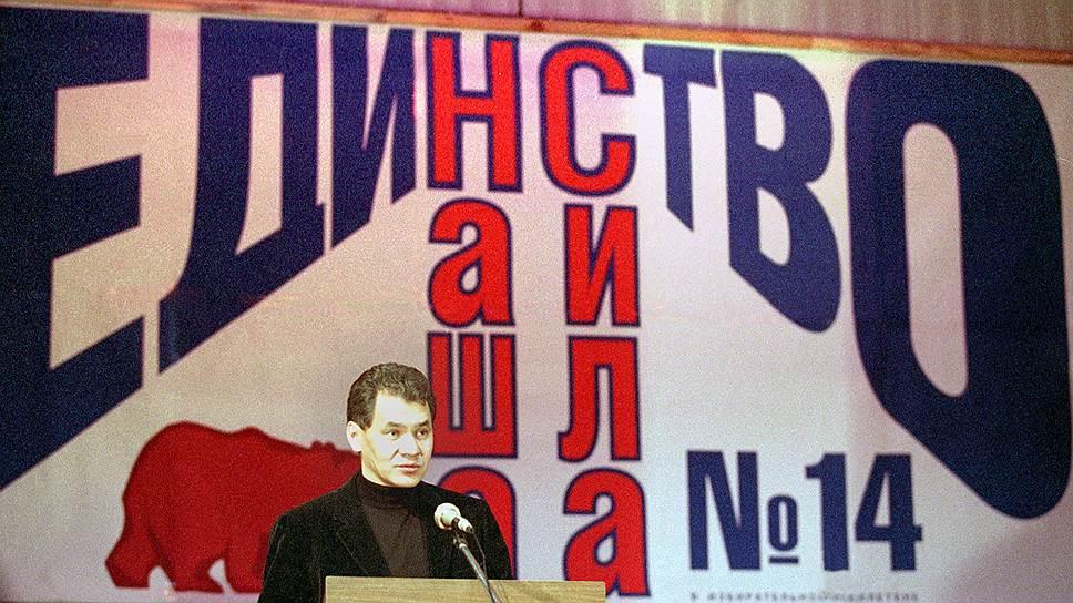 """Решение возглавить блок """"Единство"""" далось Сергею Шойгу очень нелегко"""