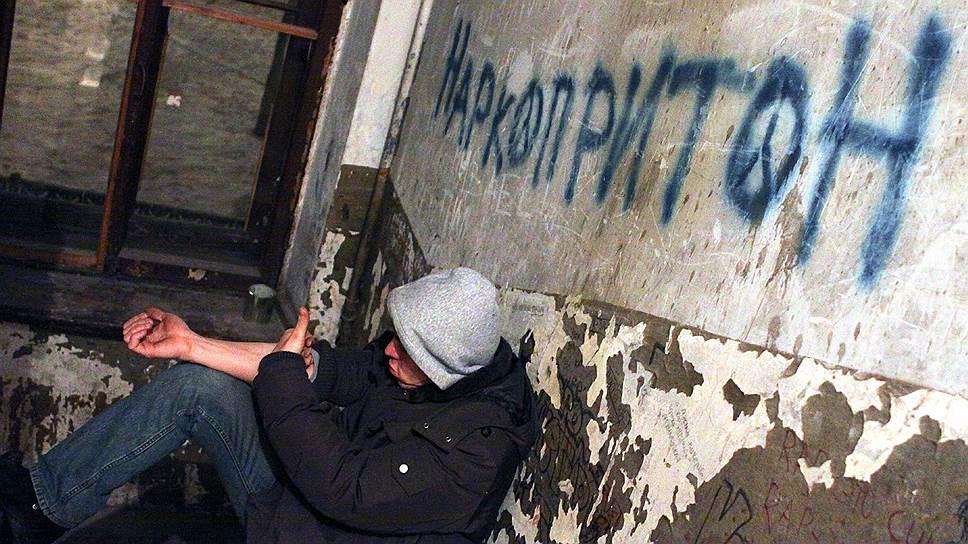 В России, по официальным данным, 640 тыс. человек стоят на учете в наркологических диспансерах. По неофициальным данным, около 7 млн человек в стране употребляют наркотики