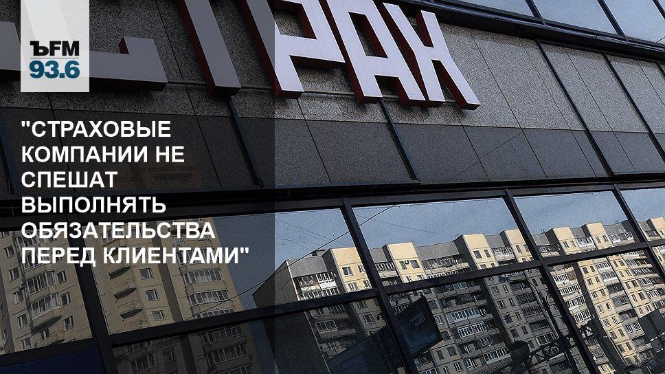 банкротство страховых организаций москва