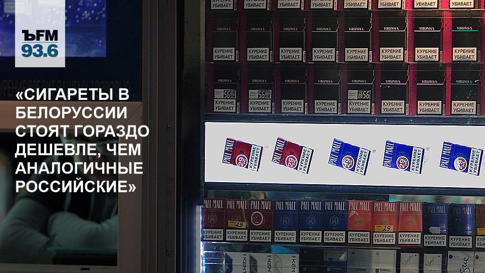 сигареты в белоруссии оптом дешево