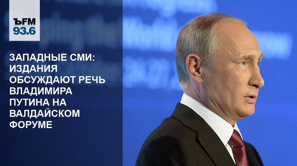 О речи Путина на Валдайском форуме. Россия больше не станет прогибаться под Западом…