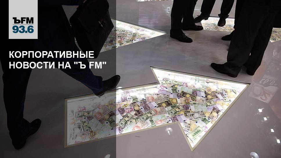 """Корпоративные новости на """"Ъ FM"""""""