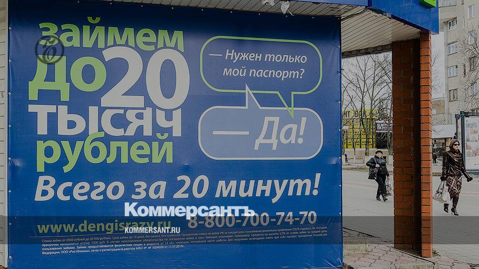 получить деньги в долг человек может не только в банке но и в микрофинансовой организации огэ взять кредит наличными без справок о доходе по паспорту в москве 500000