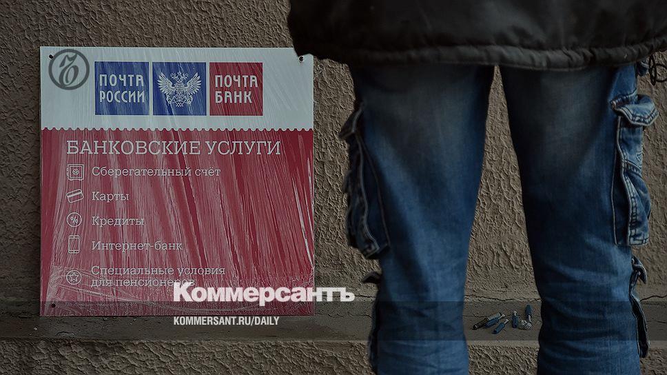 Почта банк официальный сайт спб кредит наличными