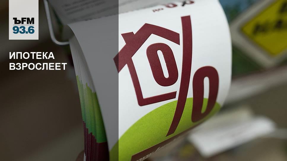 ипотечный кредит в ингушетии деньги в рассрочку без процентов на год