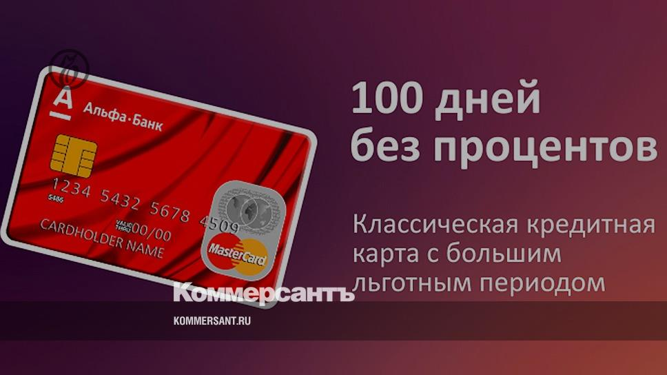 альфа банк воронеж кредит онлайн