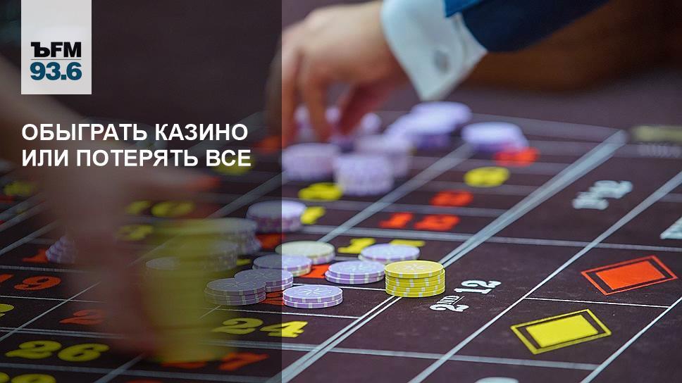 Не получается выиграть в казино в какие игры лучше играть в казино вулкан