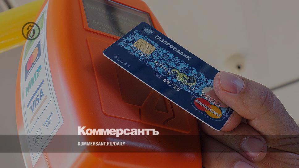 газпромбанк уфа кредит