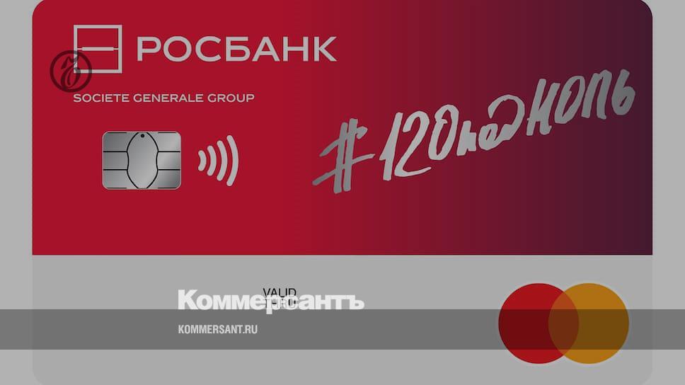 заказать кредитную карту росбанка 120 дней