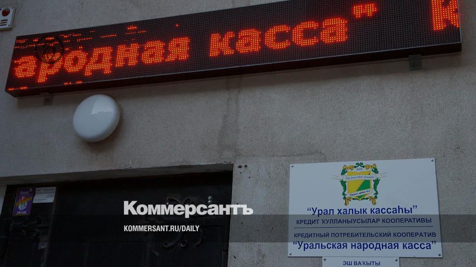 банкротство кпк народной кассы