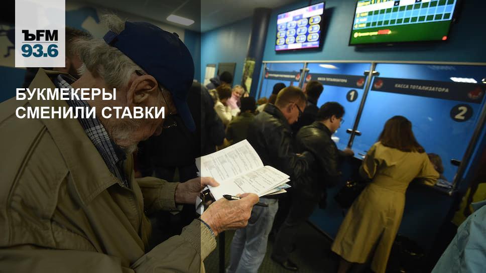 Работа букмекера в москве