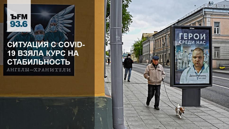 Когда в Москве и Подмосковье начнут смягчать ограничения