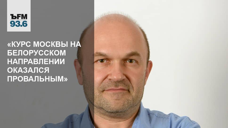 «Курс Москвы на белорусском направлении оказался провальным»