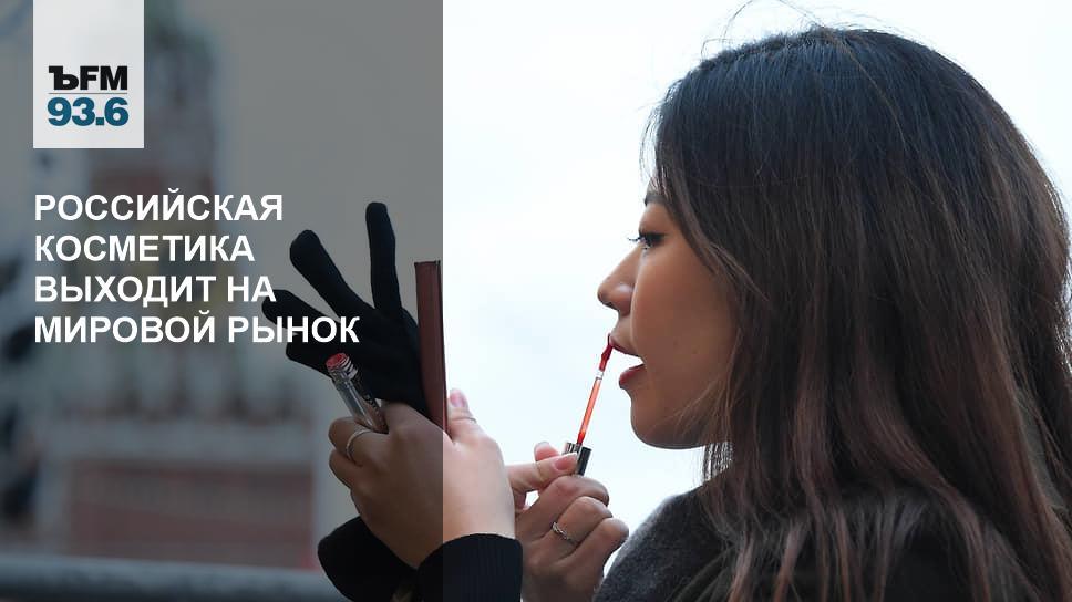 Российская косметика выходит на мировой рынок // С чем связан высокий спрос на отечественную продукцию