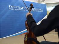 В Думе часто давали концерты