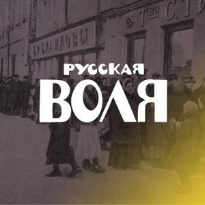 «Русская воля»