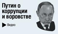 Путин о коррупции и воровстве