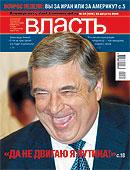 "журнал ""Власть"""
