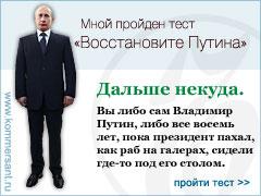 Мной пройден тест Восстановите Путина ...
