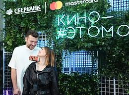 Premiere screening and discussion of short films of the Sberbank and Mastercard project 'Cinema - #ismything' in the House of Culture restaurant.