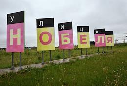 Searches in the Russian Venture Company (RVC) office.