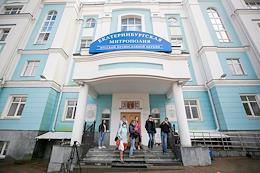 The building of the Ekaterinburg Metropolia