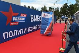 VI election congress of the Rodina All-Russian Political Party.