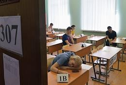 Unified Russian Language State Examination in the School No. 1450.