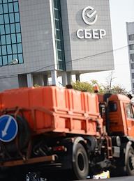Views of Moscow. Genre photography. The new Sberbank logo on the Sberbank headquarters building on Vavilova Street.