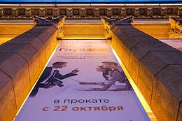 The premiere of the 'Deeper!' film directed by Mikhail Segal at the Pobeda cinema.