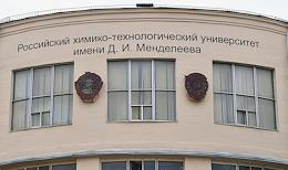 The Mendeleev Russian University of Chemical Technology.